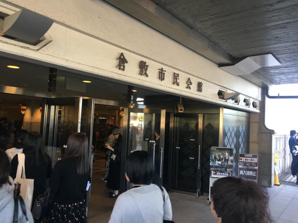 倉敷市民会館