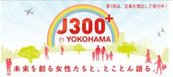 J300+YOKOHAMA