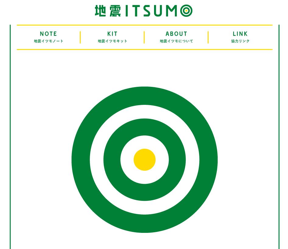 地震ITSUMO