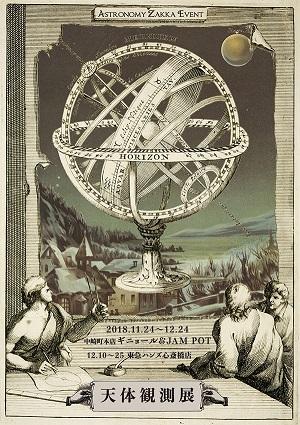 冬の天体観測展2018 DM画像