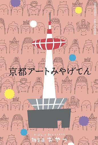 京都アートみやげてん はがきDM画像