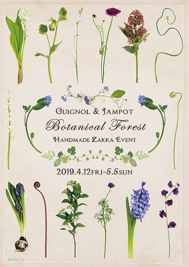 Botanical Forest展DM画像