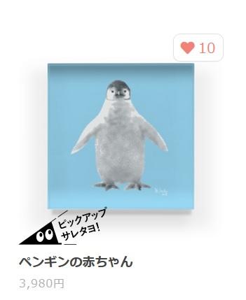 atelier*zephyr SUZURI出展 ペンギン