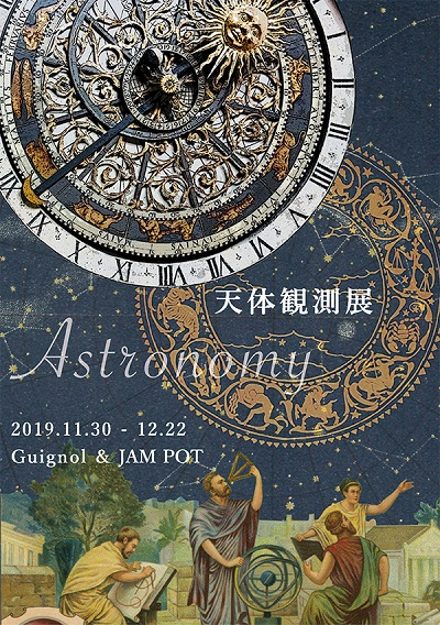 天体観測展2019年11月 DM画像