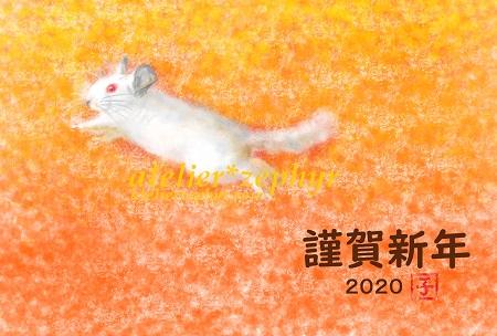 atelier*zephyr 年賀2020