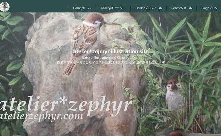 atelier*zephyrウェブサイト画像