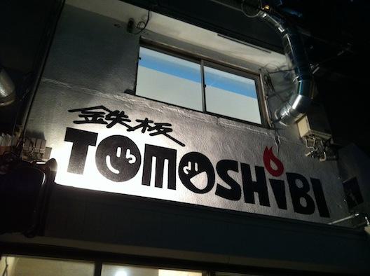 鉄板TOMOSHIBI