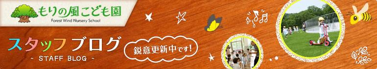 もりの風こども園 スタッフブログ|名古屋市守山区にある「もりの風こども園」です。