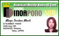 ハワイアンID