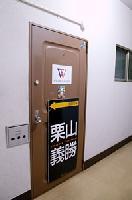 栗山勝義Entrance