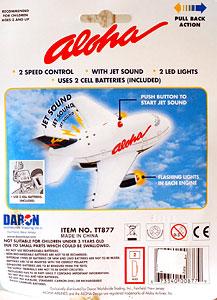 模型飛行機2