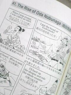 英語で日本史