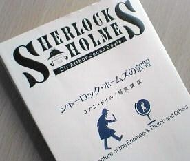 シャーロック・ホームズの叡智