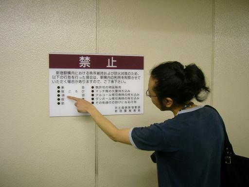 京王新線の禁止看板