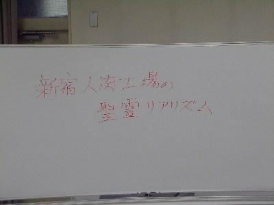 新宿人肉工場の聖霊リアリズム