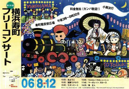 寿町フリーコンサート