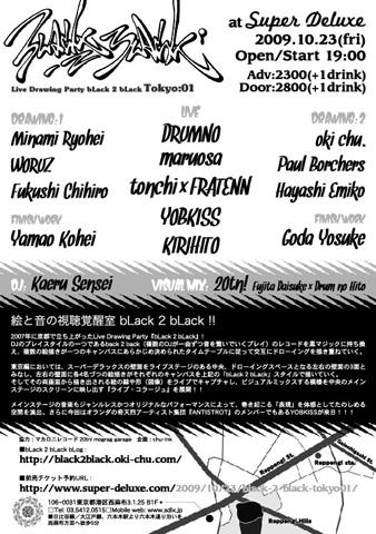 b2b_tokyo01