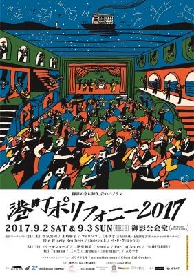 港町ポリフォニー2017 ポスター-1.jpg