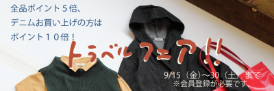 9/15〜トラベルフェア