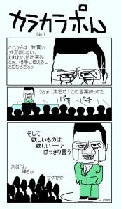 からから漫画#1