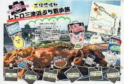レトロ三津浜ぷち散歩旅
