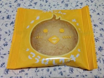 ルフラン森のこうばしクッキー