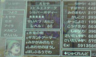 ドラクエ7 レベル80