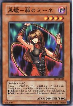 黒蠍−棘のミーネ