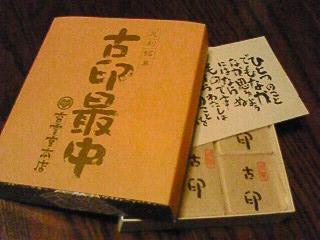 monaka3