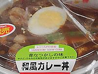 ファミリーマートの和風カレー丼