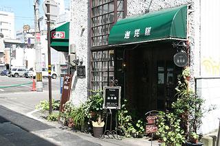 迦毘羅(福井市) | 北陸カレー...