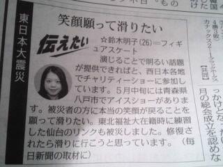 明子選手・毎日新聞朝刊