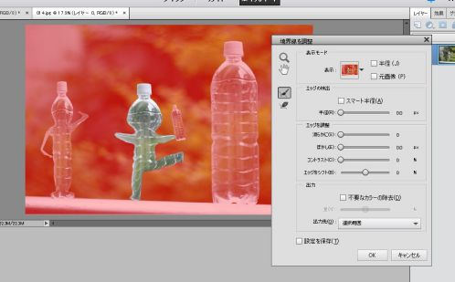 photoshop elements 切り抜き