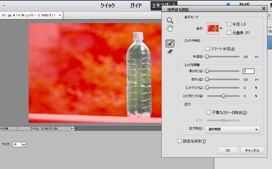photoshop elements 選択