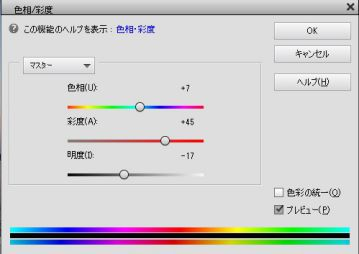 phoshop elements カラー