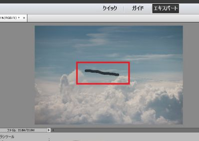 photoshop elements スポット修復