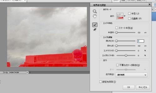 photoshop 選択ツール