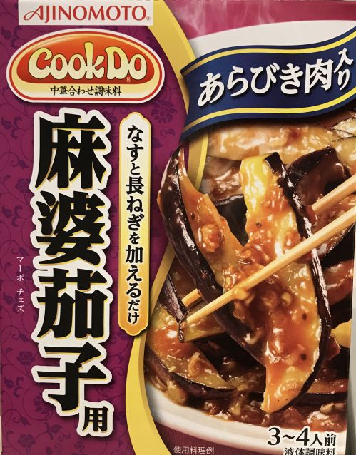 麻婆茄子 CookDo