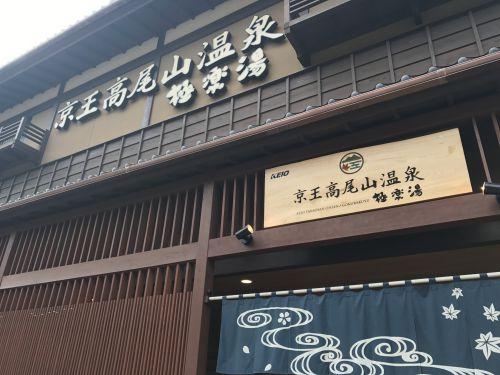 高尾山 銭湯 温泉