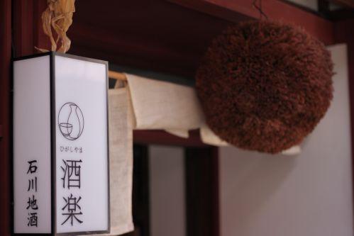 金沢 東茶屋 杉玉
