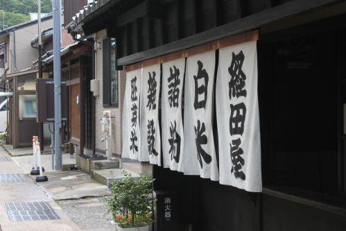 金沢 東茶屋 暖簾