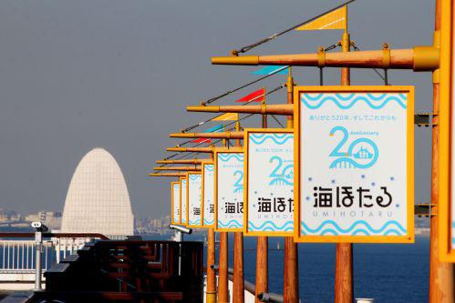 海ほたる 20周年