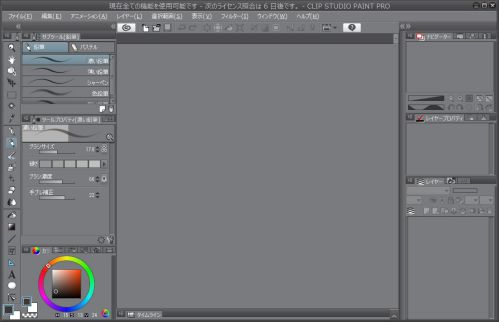 clip studio pro