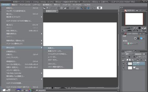 clip studio pro 画像読込