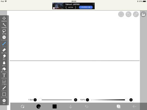ibisPaintX 一点透視図法 消失点