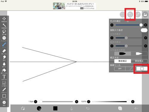 ibisPaintX 一点透視図法 描画ツール