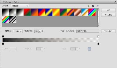 photoshop elements グラデーションダイアログ