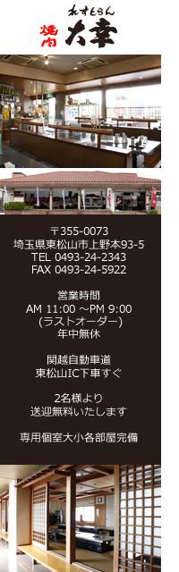 daiko_banner_02_200_640.jpg