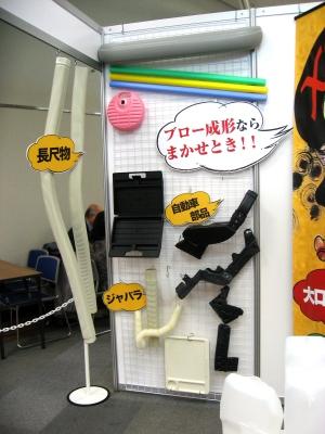 ブロー成形・大阪・マルイチエクソム・北河内産フェア