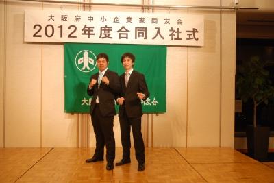 2012 合同入社式